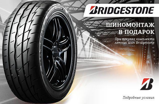 Купить шины в спб в рассрочку шины 175 55 15 купить в спб